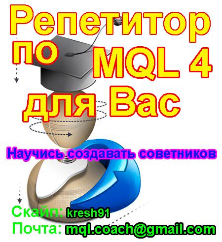 Уроки По Программированию На Mql4
