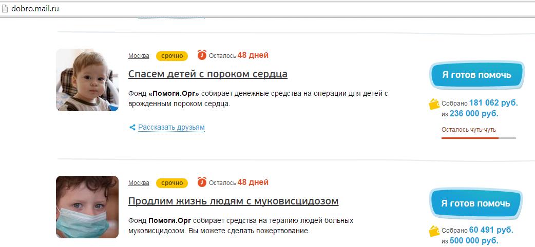 Уже началась новогодняя суета, не забудьте сделать доброе дело и добро вернется к вам в Новом Году http://dobro.mail.ru/