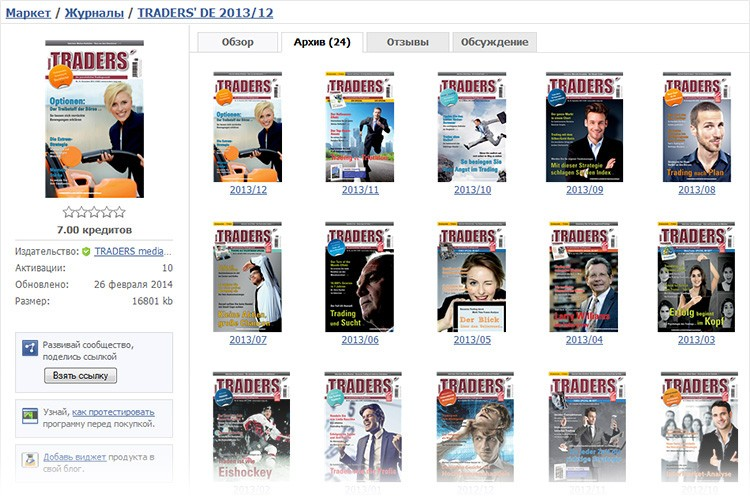 Сначала развили маркет приложений для MetaTrader 5, потом внедрили его на MetaTrader 4 и объединили платформы. Сейчас строим большой хаб - добавляем электронные журналы, подписываем новые договора с издателями и готовимся к запуску продажи электронных книг. Пока на момент старта нового аппстора включены лицензионные журналы Trader's, Stocks & Commodities, FX Trader Magazine, e-Forex и Рынок Ценных Бумаг. Все это доступно в новом версии MetaTrader 5 build 900! https://www.mql5.com/ru/market
