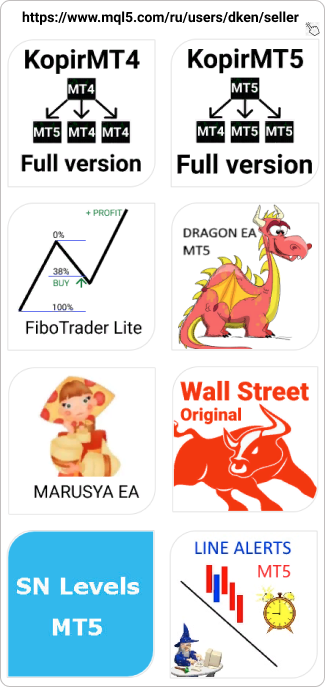 1. KopirMT4 and KopirMT5 - copier of transactions between terminals MT4 and MT5 2. Dragon MT5 - profit more 150% on real 3. FiboTrader Lite MT5 - unique trading system for stocks, cryptocurrencies and CFD. 4. Marusya MT5 - new EA for small accounts more on the link  For over 10 years we have been making only high-quality products for traders and investors from all over the world. We have the lowest prices for work products.  https://www.mql5.com/en/users/dken/seller - My shop EA ps. Repost please.