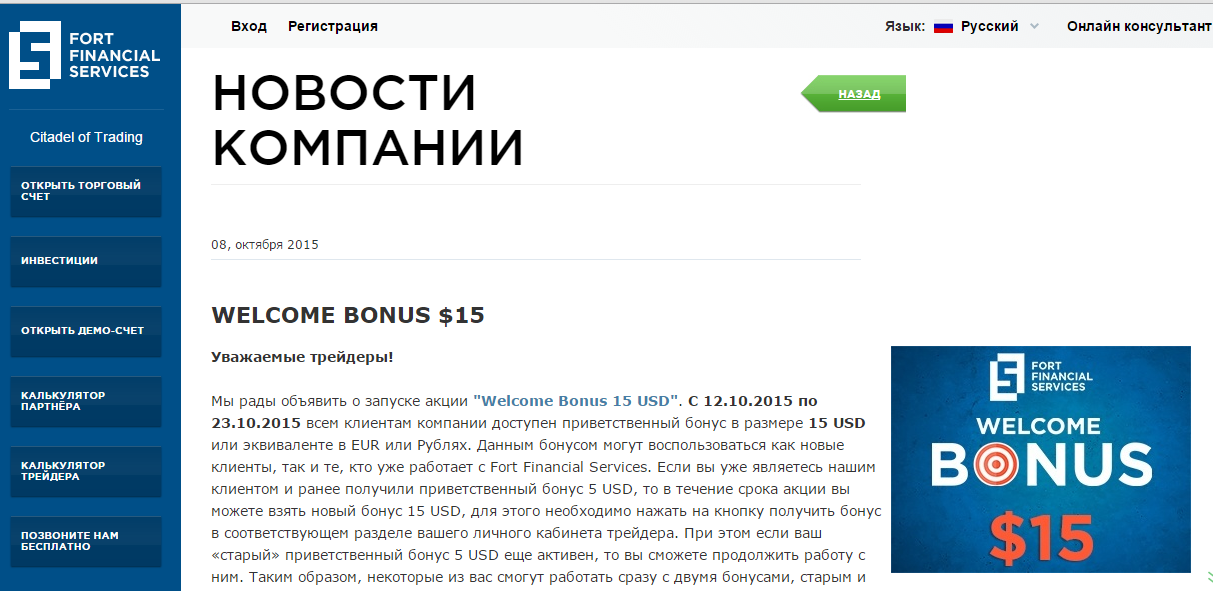 Welcome bonus 15$ можно на центовый счет https://www.fortfs.com/ru/about/news/welcome15-201510