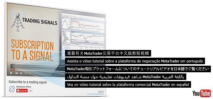"""17 video tutorials about the built-in services in the MetaTrader 4/5 platforms are now provided with subtitles in 7 languages in addition to English and Russian voice over. Now you can watch all videos about algorithmic trading, virtual hosting and trading signals with Spanish, Portuguese, German, Chinese, Japanese or Arabic subtitles. So the videos are available in 9 languages, which are native to the 3.2 billion people in more than 150 countries, and more than half of the world's population speak at least one of them as a foreign language. It means that most of the traders from around the world can now view and understand the videos about the popular trading services. MetaQuotes' official YouTube channel features 34 video tutorials with subtitles available in the English version. All the videos are organized into playlists for your convenience. The """"Market"""" playlist demonstrates how to find a required application from the MetaTrader Market, as well as how to test, purchase and use it in the trading platform. Watch the videos about Virtual Hosting to learn how to rent a virtual platform and migrate your trading environment. Seven videos about copy trading walk you through the process of copying deals of professional traders to your trading account. https://www.youtube.com/user/MetaQuotesOfficial"""