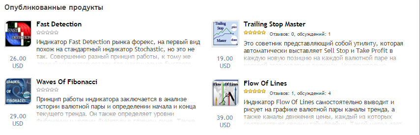 I suggest you see the products that interest you https://www.mql5.com/ru/users/orelgrizli/seller