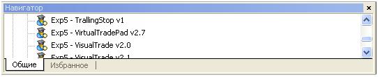 Exp5-VirtualTradePad - Запуск эксперта