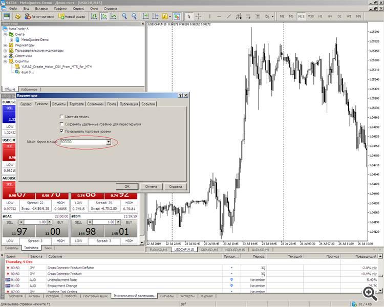 Скрипт для экспорта истории из MetaTrader 5 в MetaTrader 4