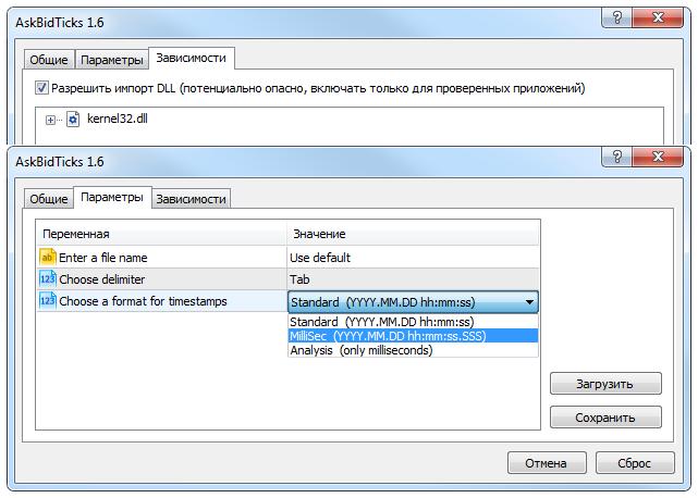 Настройки советника Ask Bid Ticks для MetaTrader 5
