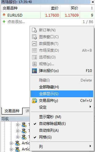显示全部品种中文