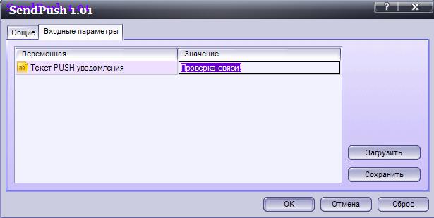 Рис.1 Отправка PUSH-уведомления из терминала на компьютере