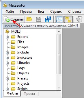 Рисунок 1. Создание нового документа MQL5