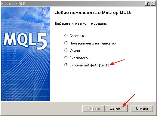 Рисунок 1. Создание нового MQL5-документа
