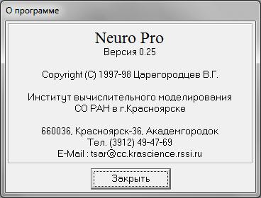 Что NeuroPro сообщает о себе