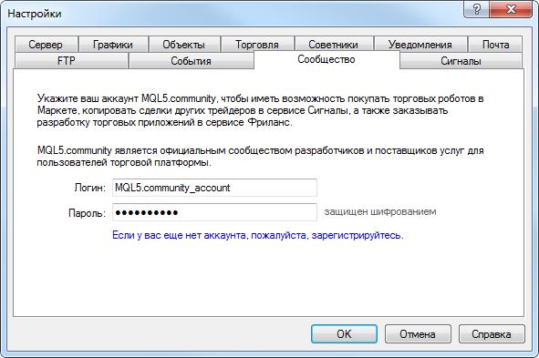 Настройка подключения к MQL5.community в торговом терминале
