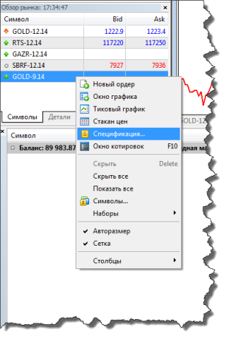 Рис.9. Доступ к спецификациям инструмента через меню в MetaTrader 5