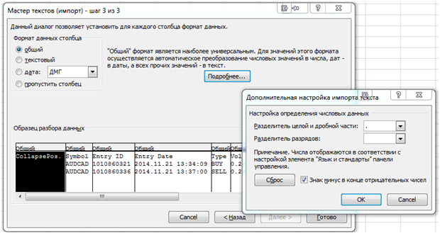 Fig. 27. Export the CSV report to Microsoft Excel