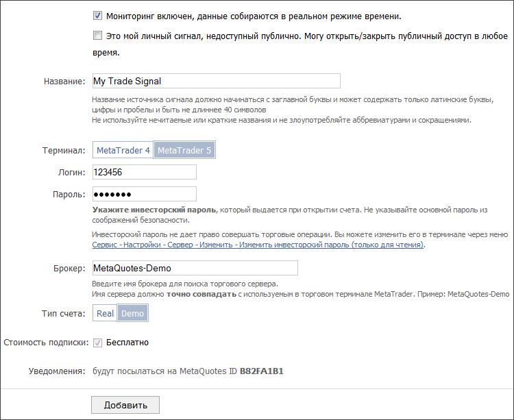 Регистрация в качестве Поставщика Сигналов на MQL5.com
