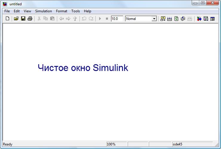 Рисунок 3. Окно Simulink