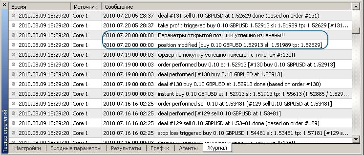 Рисунок 6. Отчеты в журнале тестирования об изменениях параметров открытой позиции