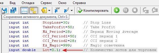 Рисунок 6. Компилируйте и сохраняйте код после исправления ошибок
