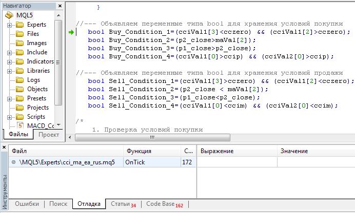 Рисунок 17. Выявление строки кода, приведшей к возникновению ошибки времения выполнения