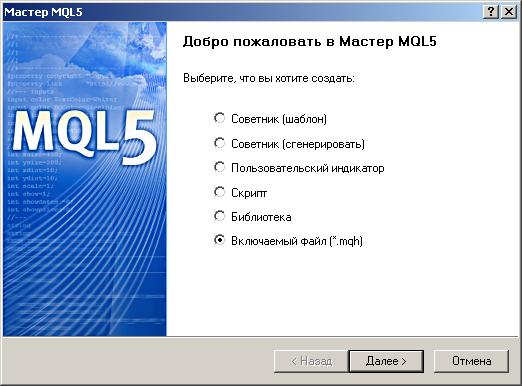 Рисунок 2. Создаем включаемый файл Мастером MQL5.