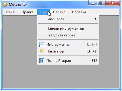 Рис. 2. Главное меню в редакторе кода MetaEditor.