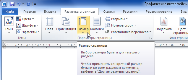Рис. 3. Пример всплывающей подсказки в программе Word.