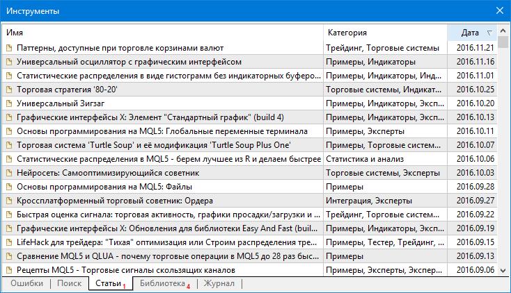 Рис. 3. Пример таблицы с отсортированными данными.