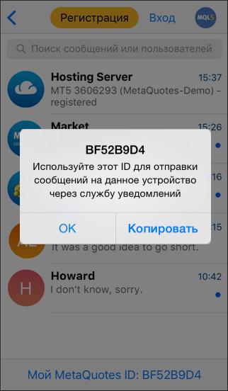 MetaQuotes ID в MetaTrader 5 для iPhone