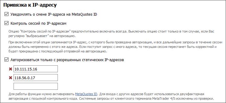 Включение двухфакторной авторизации для MQL5-аккаунта