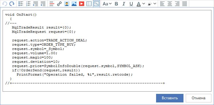 Вставка исходного кода в сообщение