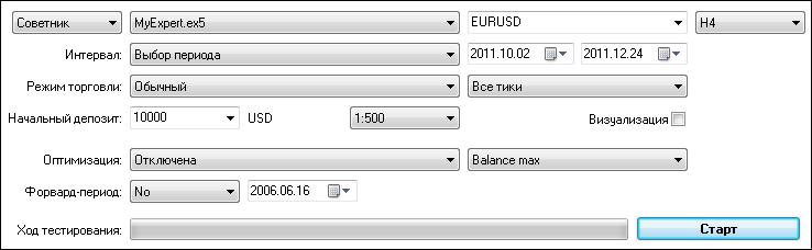 Рисунок 19. Настройки параметров для эмуляции ATC2011 с MyExpert.mq5