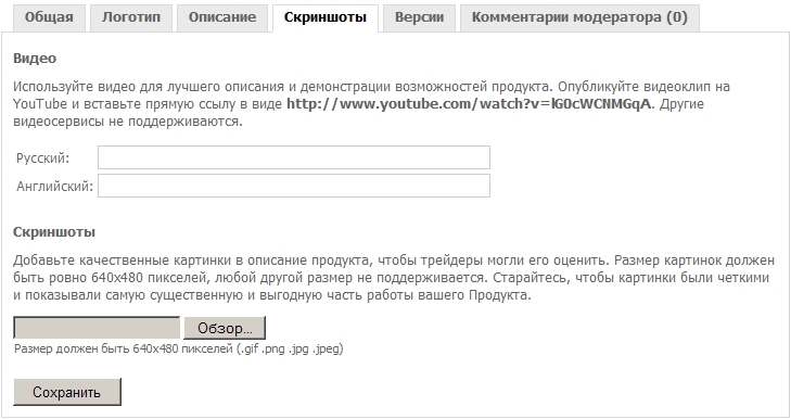 "Рис. 12. Вкладка ""Скриншоты"""