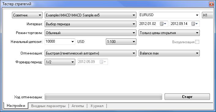 Тестер Стратегий с установленными параметрами для MACD Sample