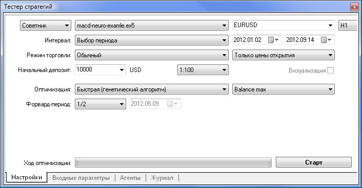 Тестер Стратегий с установленными параметрами для macd-neuro-example