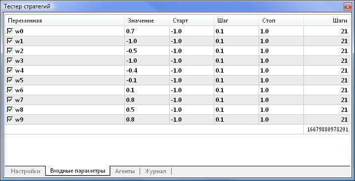 Рис. 8. Указываем параметры для оптимизации и их пределы