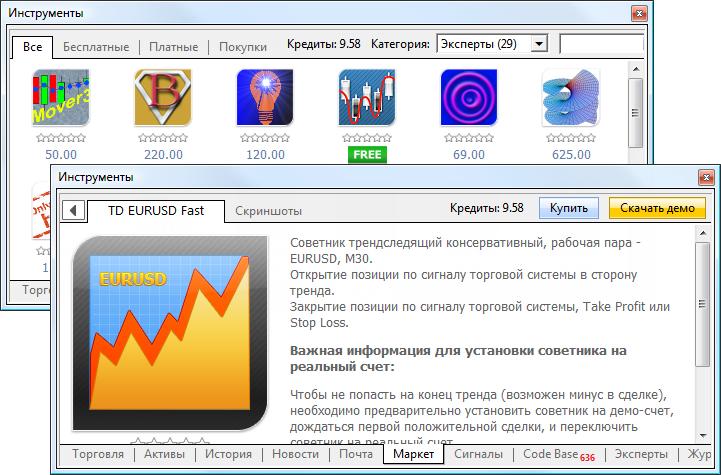 Маркет - магазин приложений для MetaTrader 5