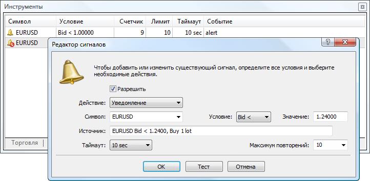 Отправка Push-уведомлений через Сигналы в MetaTrader 5