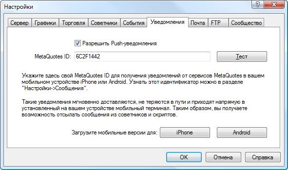 Настройка Push-уведомлений в клиентском терминале