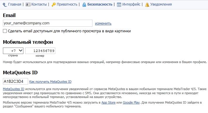 Настройки безопасности профиля MQL5.community