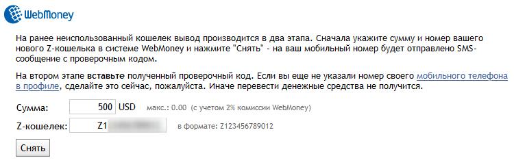 Сумма для вывода с учетом комиссии WebMoney и Z-кошелек