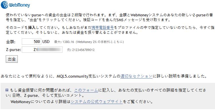 WebMoney手数料を含む引き出し金額