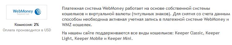 Снятие со счета через WebMoney