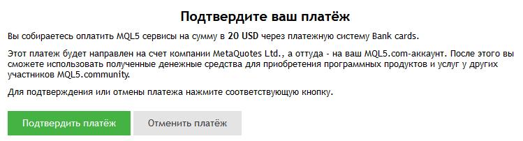 Страница перенаправления на внешнюю платежную систему