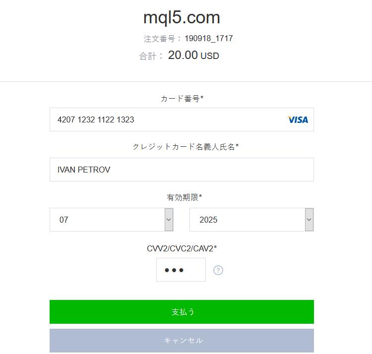 カードの詳細を入力し、支払い金額を確認してください。