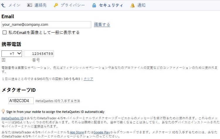 MQL5.communityプロファイルのセキュリティ設定