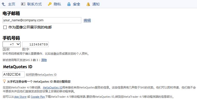 MQL5.community配置文件安全设置
