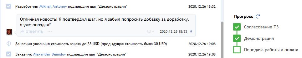 """Подтверждение шага """"Демонстрация"""""""