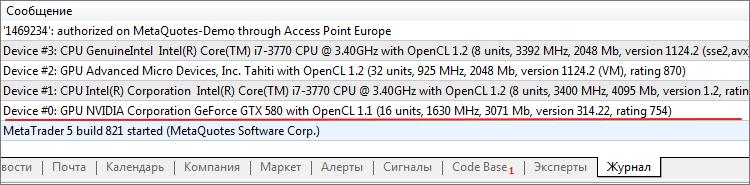 Сообщения в Журнале терминала MetaTrader 5 о найденных OpenCL устройствах