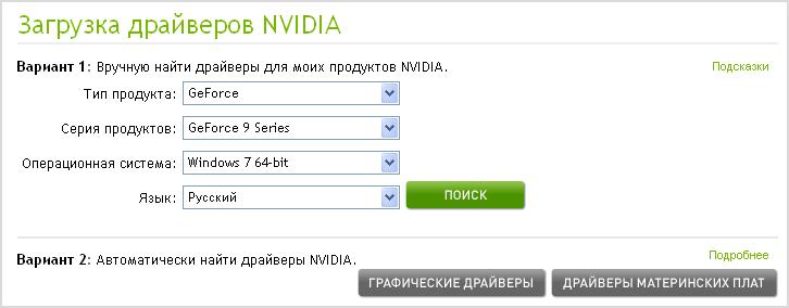 Рис. 3.1. Страница загрузки драйвера NVidia.