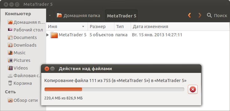 Копирование ранее установленного терминала MetaTrader 5